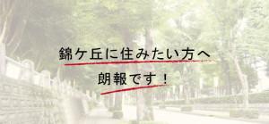 錦ヶ丘プラン