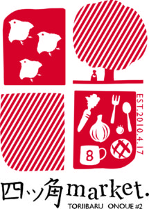 四ツ角マーケットロゴ